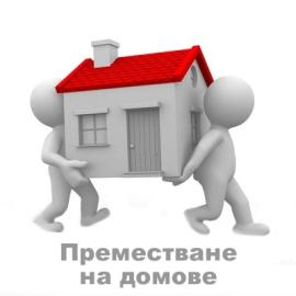 преместване на домове